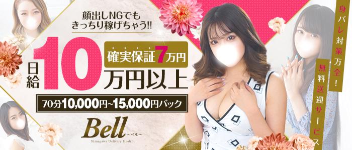 Bell~ベル~の求人画像