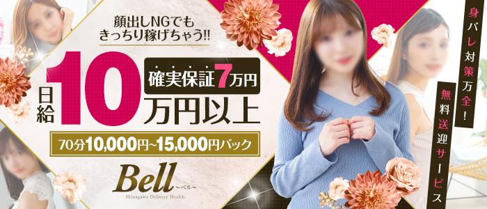 Bell~ベル~の人妻・熟女求人画像
