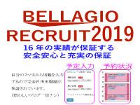 BELLAGIO TAKE2で働くメリット9
