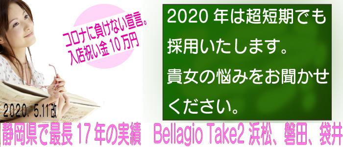 BELLAGIO TAKE2の求人画像