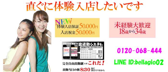 体験入店・BELLAGIO TAKE2