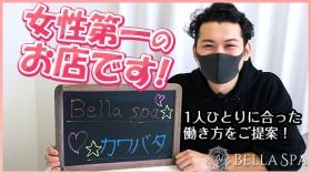 BELLA SPAの求人動画