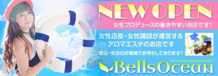 Bells Ocean(ベルズオーシャン)
