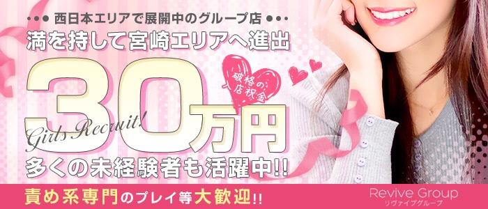 SMデリヘル&M性感「弁天の鞭」宮崎店