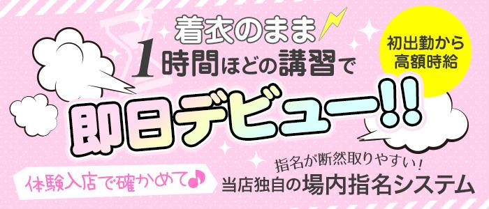 体験入店・べっぴんハイスクールDX