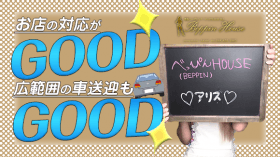 Beppin houseの求人動画
