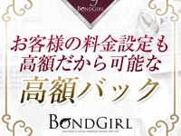 ボンドガール南店