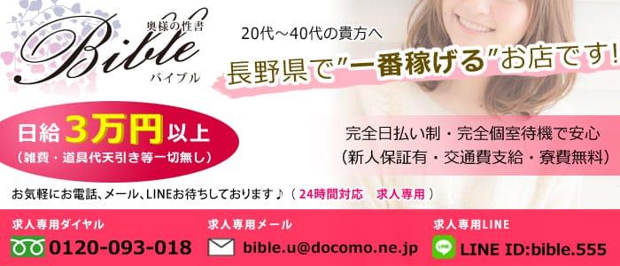 BIBLEバイブル~奥様の性書~