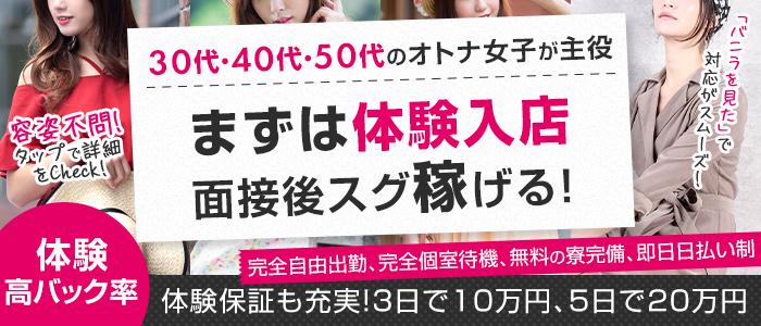 BIBLEバイブル~奥様の性書~の体験入店求人画像