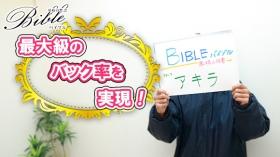 BIBLEバイブル~奥様の性書~の求人動画