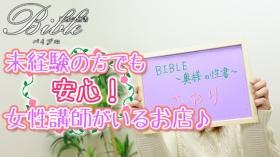 BIBLEバイブル~奥様の性書~に在籍する女の子のお仕事紹介動画