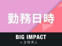 激安だけどいい女!「BIG IMPACT熊本」で働くメリット1