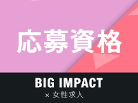 激安だけどいい女!「BIG IMPACT熊本」で働くメリット2