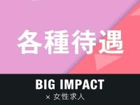 激安だけどいい女!「BIG IMPACT熊本」で働くメリット3
