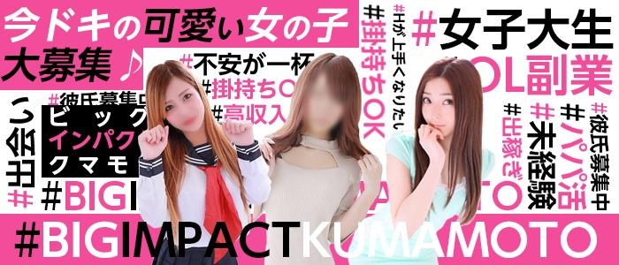激安だけどいい女!「BIG IMPACT熊本」の求人画像