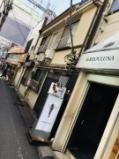 高円寺にある老舗で店舗型のお店のアイキャッチ画像