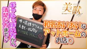 噂の高級デリヘル 美獣 BIJYUのスタッフによるお仕事紹介動画