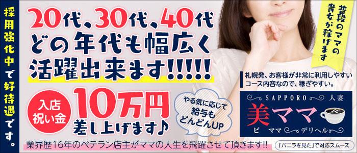 出稼ぎ・札幌 美ママデリヘル