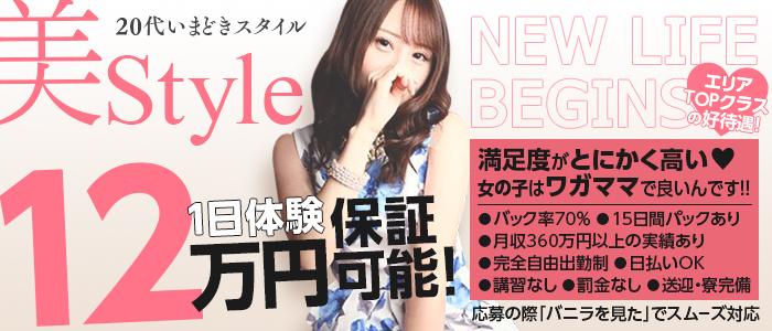 体験入店・美 STYLE(ビ スタイル)