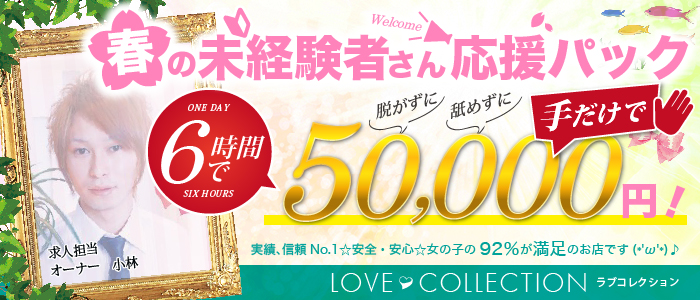未経験・Fukuyama Love Collection