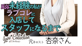 Fukuyama Love Collectionの求人動画