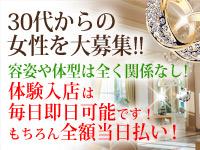 新橋夜這い茶屋(人妻ルミナスグループ)