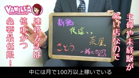 新橋夜這い茶屋(人妻ルミナスグループ)の求人動画