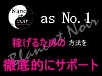 Blanc et Noir -ブランエノアール-で働くメリット3
