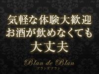 Blan de Blan(ブラン ド ブラン)