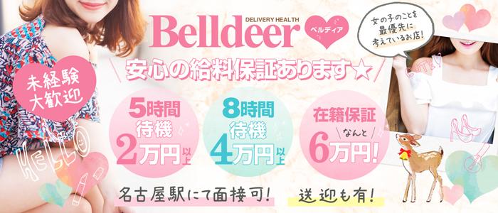 未経験・BELL DEER(ベルディア)
