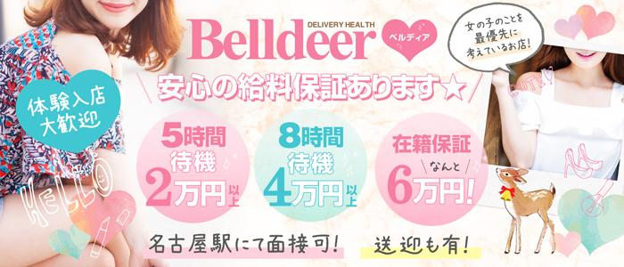 体験入店・BELL DEER(ベルディア)