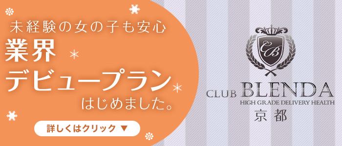 未経験・CLUB BLENDA(ブレンダ)京都店