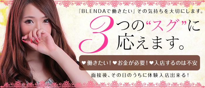 体験入店・CLUB BLENDA(ブレンダ)京都店