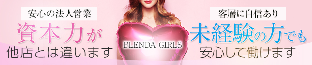 BLENDA GIRLSの求人画像
