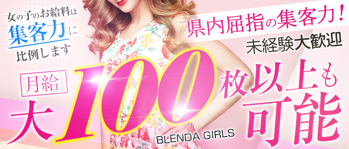 未経験・BLENDA GIRLS
