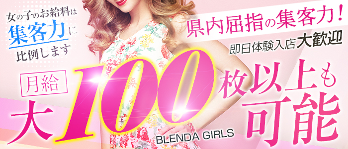 体験入店・BLENDA GIRLS
