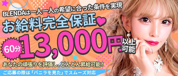 CLUB BLENDA(ブレンダ) 梅田北店