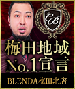 CLUB BLENDA(ブレンダ) 梅田北店の面接人画像