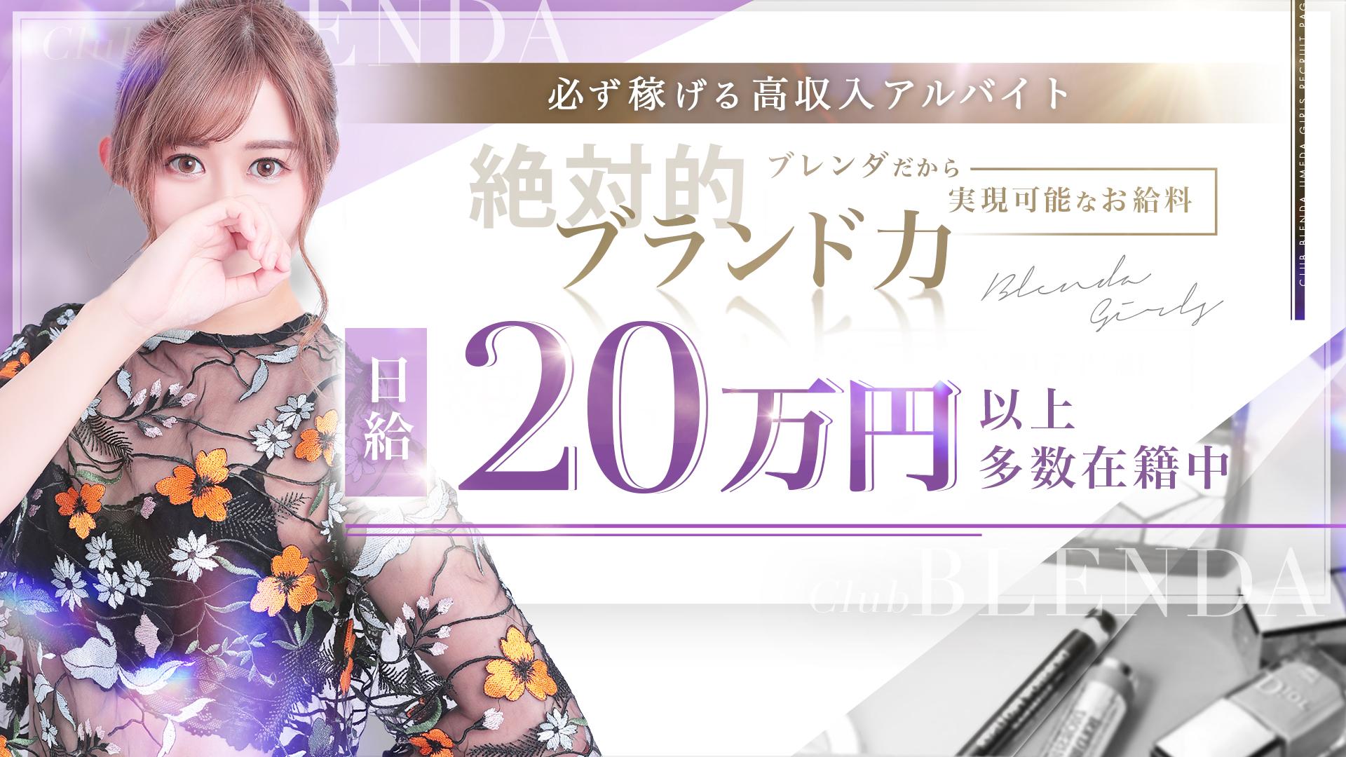 CLUB BLENDA(ブレンダ) 梅田北店の求人画像