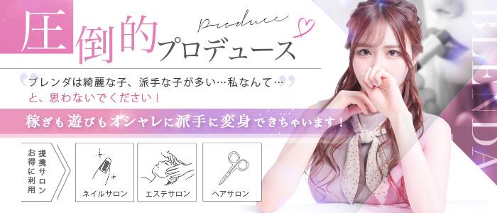 CLUB BLENDA(ブレンダ) 梅田北店の未経験求人画像