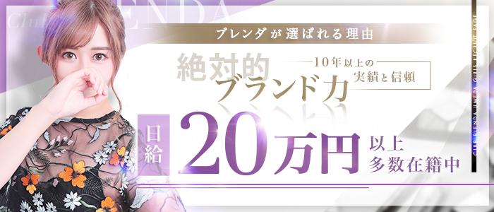 CLUB BLENDA(ブレンダ) 梅田北店の体験入店求人画像