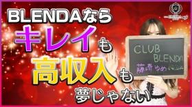 CLUB BLENDA(ブレンダ) 梅田北店の求人動画