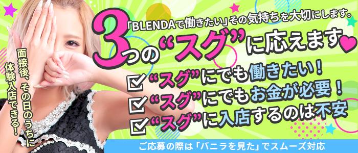 体験入店・CLUB BLENDA(ブレンダ)グループ