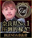 CLUB BLENDA(ブレンダ)奈良店の面接人画像