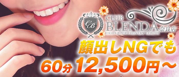 CLUB BLENDA(ブレンダ)奈良店