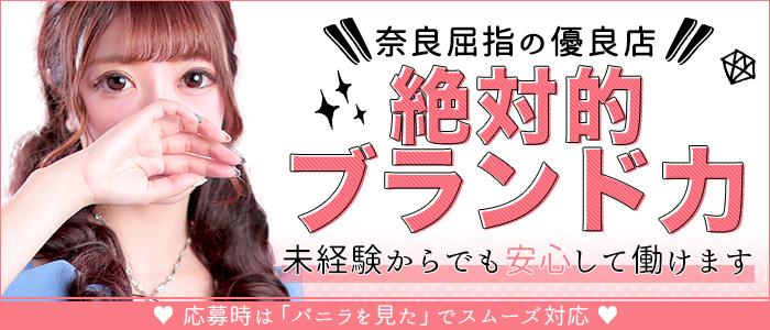 未経験・CLUB BLENDA(ブレンダ)奈良店