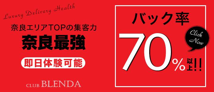 体験入店・CLUB BLENDA(ブレンダ)奈良店