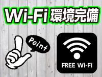 Wi-Fi完備!のアイキャッチ画像