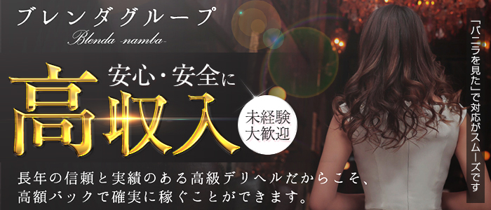 CLUB BLENDA新大阪・西中島・御堂筋店の求人画像