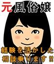 CLUB BLENDA(ブレンダ)日本橋店の面接官